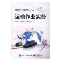 运输作业实务 河南省职业技术教育教学研究室 9787121269509