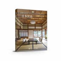 日本民宿 Japanese-Style Guesthouses 日式风格 传统与现代结合 日本郊区旅游区温泉度假村酒店