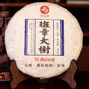 【7片一起拍】2017年 卧龙轩班章大树 古树生茶 357克/片