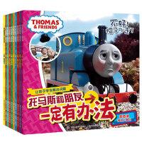 正版小火车头托马斯图书 托马斯和朋友一定有办法 10册 情绪绘本亲子读物 学龄前儿童书籍3-6岁 畅销书童趣 绘本睡前