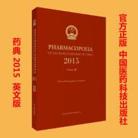 中华人民共和国药典三部(2015年版)英文版