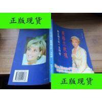 【二手旧书9成新】英格兰玫瑰:戴安娜王妃一生传奇 CC BA8-c /林