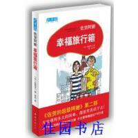 【二手旧书9成新】正版有货幸福旅行箱(日)岛田洋七,李炜南海出版公司