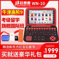 好易通WN-10电子词典英语学习机牛津高阶电子辞典出国翻译机