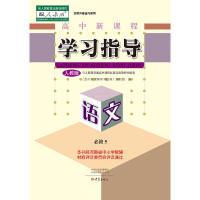 01191221(19秋)高中语文学习指导 (人教版) 必修5