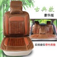 汽车坐垫夏季凉垫竹片全包围凉席座垫夏天小车麻将通风透气车垫子