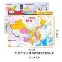 ?中国地图拼图中小学生磁性地理政区世界地图儿童玩具?