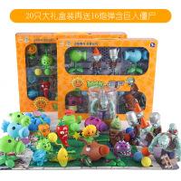 正版植物大战僵尸玩具全套2可发射套装男孩豌豆射手儿童公仔玩偶