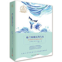RT-格兰特船长的儿女 浙江教育出版社 9787553650586