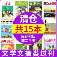 红袋鼠幼儿画报杂志2019年7.8月6本装 红袋鼠智慧启蒙过期刊3-7岁宝宝早教母婴育儿亲子绘本书籍中国少年儿童出品