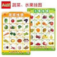 开心宝贝学前幼儿早教启蒙幼儿学习认物 无声蔬菜水果看图挂图