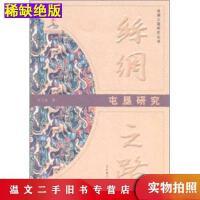 【二手九成新】丝绸之路屯垦研究赵予征 著新疆人民出版社