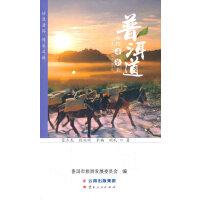 妙曼普洱旅游系列丛书 妙曼普洱快乐之旅 普洱道 相约寻茶去