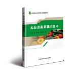 无公害蔬菜栽培技术