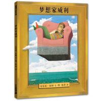 梦想家威利(2019版,安东尼・布朗作品)