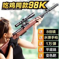 儿童玩具枪男孩仿真手动狙击抢八倍镜软弹枪吃鸡98k可发射水弹awm