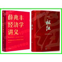 罗辑思维 薛兆丰经济学讲义/枢纽3000年的中国施展作品 逻辑思维