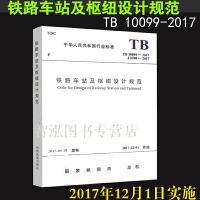 【官方正版】TB 10099-2017 铁路车站及枢纽设计规范