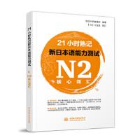 水利水电:21小时熟记新日本语能力测试N2核心词汇