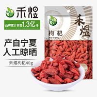 禾煜 枸杞 40g/袋 宁夏特产南北干货