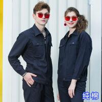 纯棉电焊工装长袖工作服套装防烫阻燃电工汽修服劳保服耐磨厂服