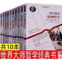 正版外国哲学名家全10本 西方哲学培根论人生叔本华人生的智慧康德著作全集笛卡尔亚里士多德柏拉图黑格尔休谟人性论罗素道德