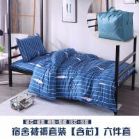 学生宿舍六件套 被褥套装0.9m/1.0米床垫被子褥子枕头职工宿舍单人床上下铺六件套
