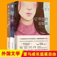 外国小说 82年的金智英+奇迹博物馆+艾迪的告别3本爱与成长追逐自由畅销书