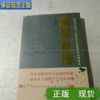【二手旧书9成新】黑茶全传---[ID:709782][%#104A3%#]