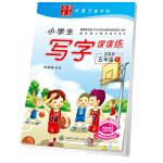 华夏万卷字帖 小学生写字课课练 苏教版 五年级下册