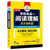 考研英语一阅读理解B节100篇 2020 注释词汇+全文翻译 华研外语