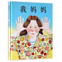 我妈妈(精)少幼儿童宝宝情商早教启蒙亲子睡前绘本故事图画书籍0-1-2-3-4-5-678岁