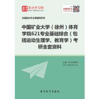 2022年中国矿业大学(徐州)体育学院621专业基础综合(包括运动生理学、教育学)考研全套资料汇编(含本校或名校考研历年