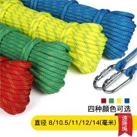 耐磨静力绳10.5mm户外登山绳子攀岩速降绳安全绳攀登绳索装备