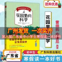 小屁孩日记29荒野大冒险2021广东省暑假读一本好书 小屁孩日记29:荒野大冒险 杰夫・金尼
