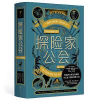 探险家公会移动的香格里拉北京联合出版 掀起西方怀旧热潮的美式复古探险图像小说奥斯卡金像奖得主凯文科斯特纳九年酝酿跨界巨