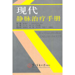 现代静脉治疗手册 马兵,孙云,江智霞 上海第二军医大学出版社