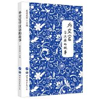 【新书店正版】外交官学汉语的故事 虞启龙 世界图书出版公司 9787519224110