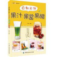 自制天然果汁・果酱・果醋 采微 中国纺织出版社