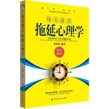 每天读点拖延心理学(pdf+txt+epub+azw3+mobi电子书在线阅读下载)