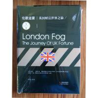 现货 伦敦迷雾:英国财富世界之旅:the journey of UK fortune谢普现代出版社97875143519