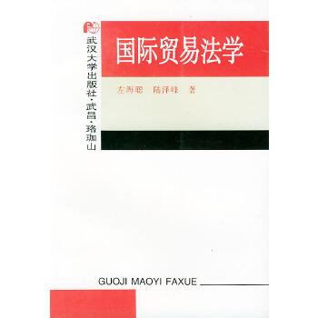 国际贸易法学
