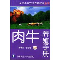 肉牛养殖手册――肉牛全方位养殖技术丛书