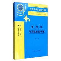【正版新书】鱼类学与海水鱼类养殖(第二版 海水养殖专业用)苏锦祥 编 中国农业出版社