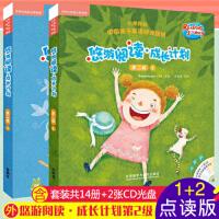 【第二级1-2】英语分级阅读悠游阅读成长计划 第二级1+2儿童英语阅读丽声悠悠阅读少儿英语第二级书