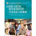 学术英语写作教程(全人教育英语专业本科教材系列)