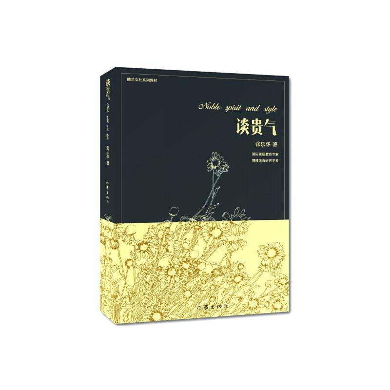 谈贵气(修订版) 素质教育专家张乐华博士守望高贵的经典力作