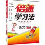 17春 倍速学习法三年级语文―江苏版(下)