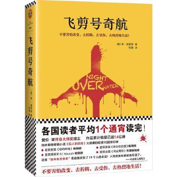 飞剪号奇航(pdf+txt+epub+azw3+mobi电子书在线阅读下载)