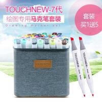 马克笔套装Touch new 7代学生动漫彩色绘画双头油性笔60色80色